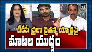 టీడీపీ ప్రజా చైతన్య యాత్రపై మాటల యుద్ధం | Big Debate on TDP Praja Chaitanya Yatra | Big 7 @7PM