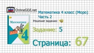 Страница 67 Задание 5 – Математика 4 класс (Моро) Часть 2