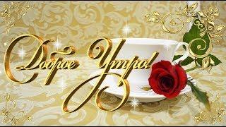Красивое пожелание Доброго утра! Приятная музыка и стихи для тебя!