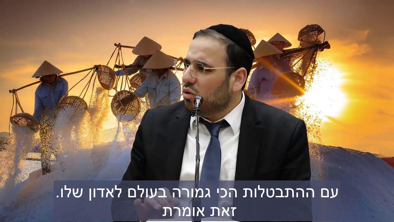 מתי ה' עוזב בן אדם אפילו שהוא חרדי? ומה הקשר שיש בין היהודים להודים? - הרב דוד פריוף במסר חזק בטירוף