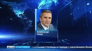 Александр Моор вошел в тройку лучших мэров России