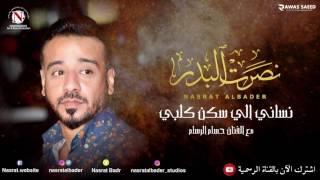 نصرت البدر - حسام الرسام / نساني الي سكن كلبي (النسخه الاصليه)
