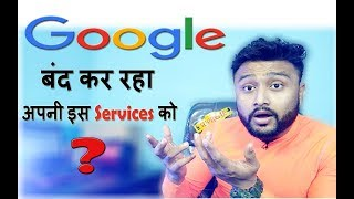 Google is Going To Close These Services | Google अपनी इन Services को बंद कर रही है |By Digital Bihar