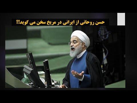 حسن روحانی از ایرانی درکره مریخ سخن می گوید!؟ ایران ارزان ترین کشور دنیا است