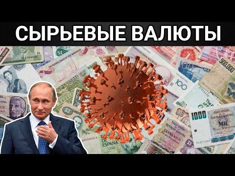 Крах сырьевых валют
