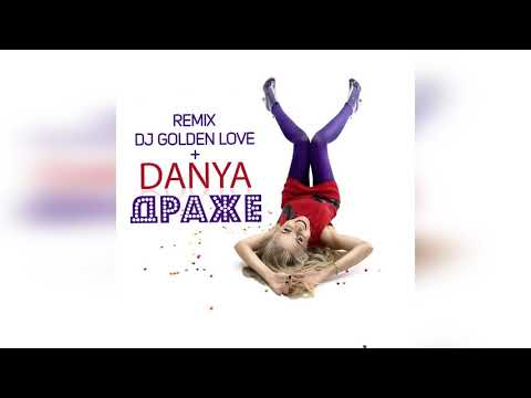 Danya - Драже (DJ Golden Love Radio Remix)
