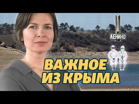 Водная катастрофа в Крыму   Важное из Крыма