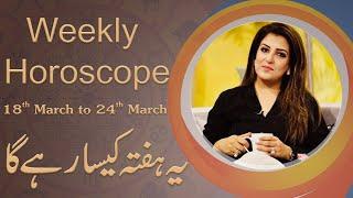 Weekly Horoscope | 18 march to 24 march 2019 | Ye Hafta kaisa Rahe Ga | Sadia Arshad