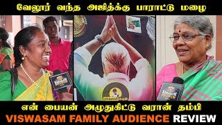 Viswasam Family Audience Ajith Siva