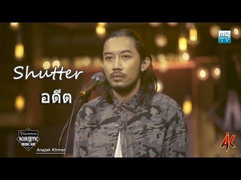 អតីត (adit-อดีต) - Shutter -  កម្មវិធី Guinness Acoustic Music Box