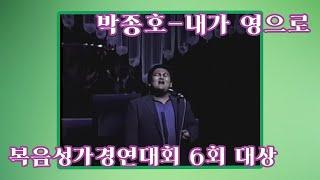 [8090찬양] 박종호🎵내가영으로 | 복음성가경연대회 6회 대상곡