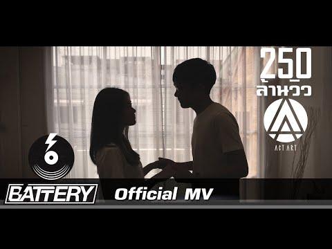 ActArt - นอกจากชื่อฉัน [Official MV]