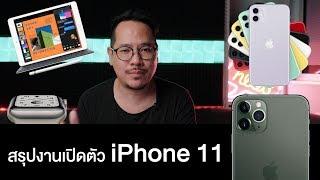สรุปงานเปิดตัว iPhone 11 มีอะไรออกบ้าง ? | kangg