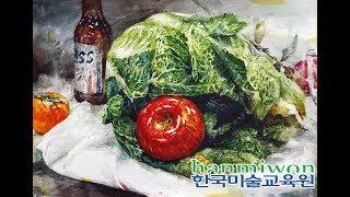 홍대앞 한국미술교육원 수채화 정물수채화 정영훈 선생님 …