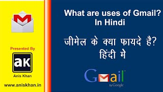 What are the benefits of Gmail in Hindi