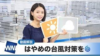 お天気キャスター解説 8月20日(月)の天気