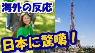 「パリ市民はこの日本人たちを見習うべきだ!」海外の反応 日本って素晴らしい