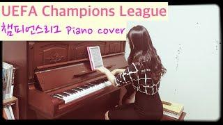 UEFA Champions League Piano cover 챔피언스리그 주제가 피아노 연주 (챔스)