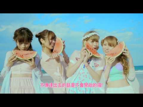 讀模系女子樂團 Silent Siren - 夏日棒棒搖滾 BANG!BANG!BANG! 中文字幕 MV