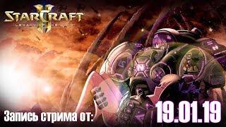 StarCraft 2 LotV со зрителями. Запись стрима от 19.01.19