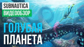 subnautica Обзоры игры 2018!