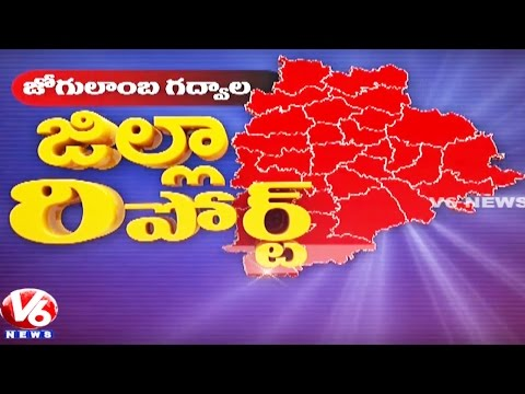 District Report | Special Debate On Issues And Resources Of Jogulamba (Gadwal) District | V6 News