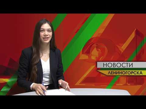 """""""Новости Лениногорска"""" от 28.02.2020"""