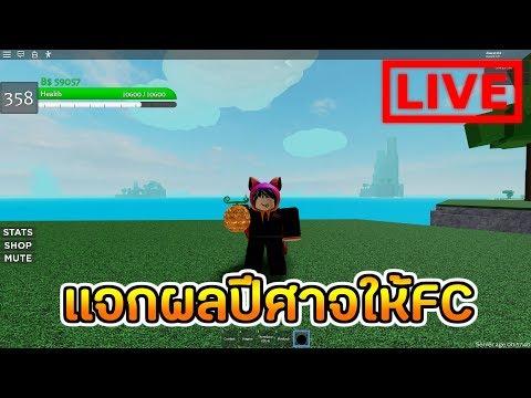 Roblox One Piece Millennium ว ธ เล นแมพน ให ได Stats ไวๆ และ Roblox Blox Piece สปอยอ พเดทใหม ท จะมาในเร วๆน Update8 Youtube
