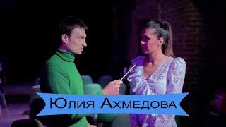 Юлия Ахмедова: о харассменте, женском юморе и Азербайджане / Paxlava Production
