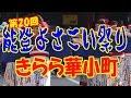 【散策物語】 第20回 能登よさこい祭り 2016 「きらら華小町」