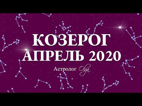 КОЗЕРОГ. ГОРОСКОП на АПРЕЛЬ 2020. Астролог Olga.озерогАпрель