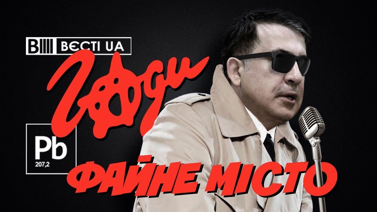Саакашвілі - Порошенку: Пустіть мене в Україну та доведіть свої підозри в суді - Цензор.НЕТ 4768