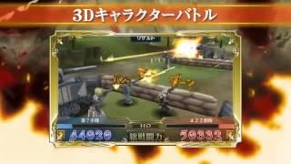 戦場のヴァルキュリアDUEL PV オンラインゲームスタイルドットコム