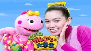 NHK・Eテレで放送中の人気人形劇「ざわざわ森のがんこちゃん」が、...
