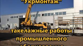 Такелажные работы Киев - промышленного оборудования.(, 2017-10-02T19:29:53.000Z)