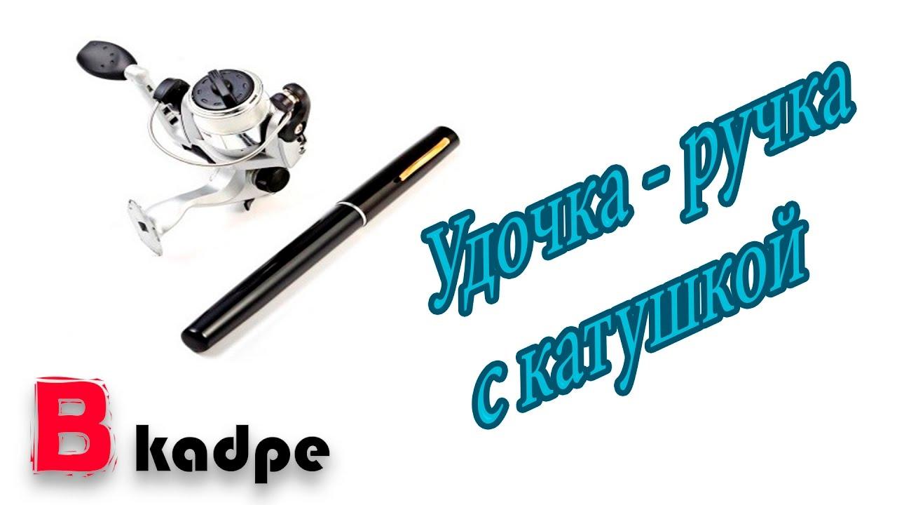 8 май 2018. Цена: 249 грн продажа fish pen карманная удочка ручка, удочка-ручка + катушка. Фото, подробная информация и описание товара с.
