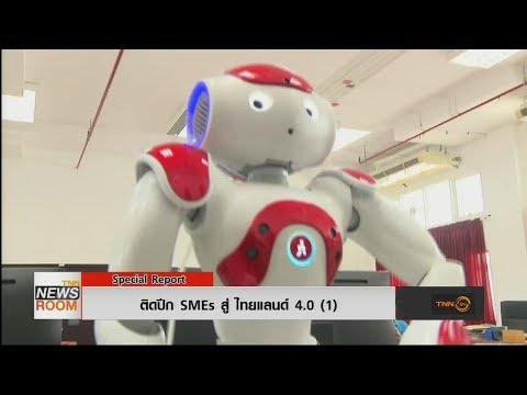 ติดปีก SMEs สู่ไทยแลนด์ 4.0 (1)