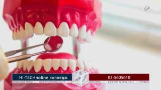Ассистент стоматолога Курсы в Израиле