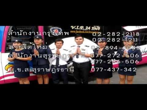 Krung Siam Tour - กรุงสยามทัวร์ สุราษฎร์ธานี ( VTR เวอร์ชั่น 2014 )