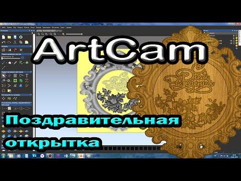 """Artcam. 3d моделирование. Открытка """"С Днем Рождения"""""""