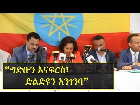 Press Conference on Prime Minister Abiy Ahmed's U.S. trip – Embassy of Ethiopia, Washington D.C.