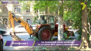 На Успенской в Одессе снова конфликт: дело в канализации
