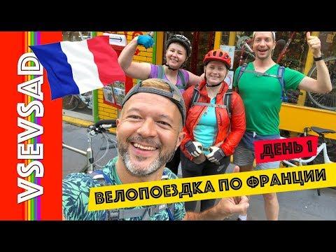 Франция | ЗАВТРАК В ПАРИЖЕ 🥐 велопрокат, поезд в Нормандию, Онфлёр и Трувиль | ВЕЛОТУР день 1-й