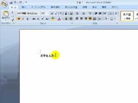 ワード パソコン