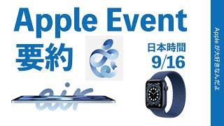 <速報>Appleイベントを14分に要約!9/16午前2時開催・Apple Watch Series 6にiPad Air 第4世代など