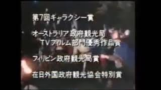 【拾い物】1979年 兼高かおる 世界の旅  オープニング