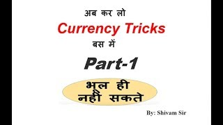 currency trick for all comptetitive exams thumbnail