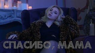 Tanny Volkova - Спасибо, мама! (премьера клипа, 2018)