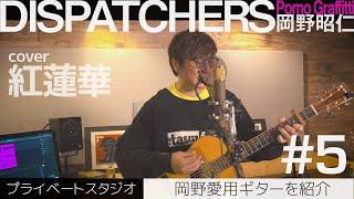 DISPATCHERS -岡野昭仁@プライベートスタジオで紅蓮華を歌う-