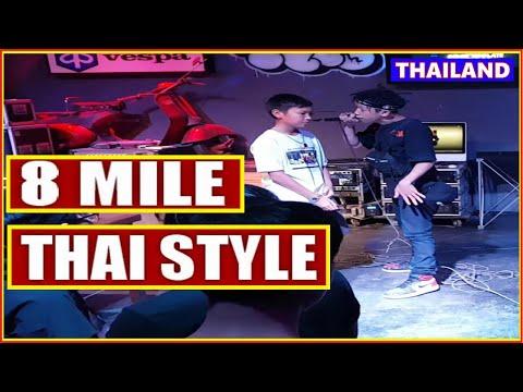 8-mile-thai-style